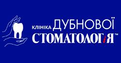 """Клініка Дубнової """"СТОМАТОЛОГіЯ"""""""