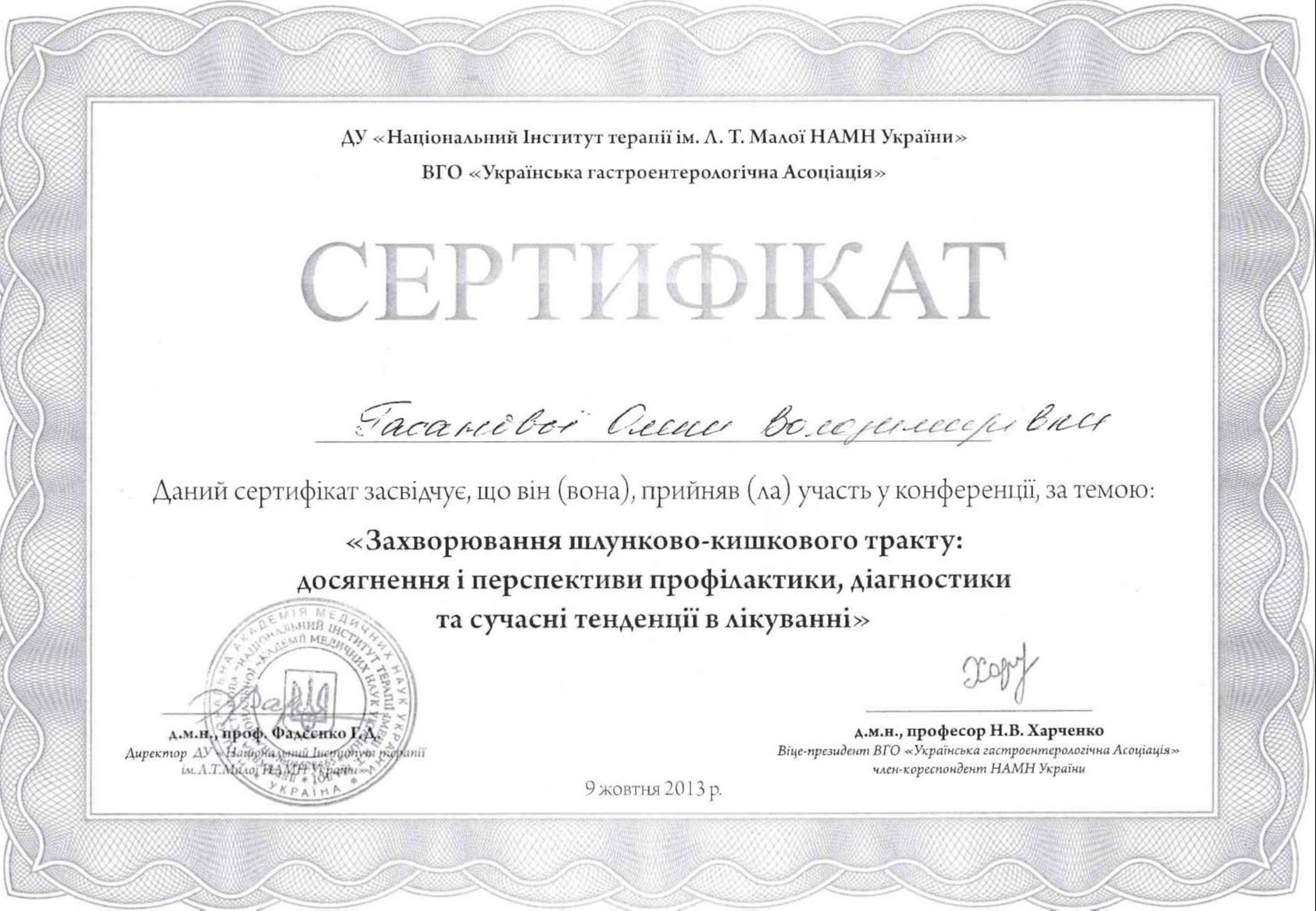 Сертификат об участии в конференции Захворювання шлунково-кишкового тракту: досягнення і перспективи