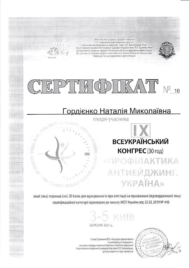 Сертификат об участии в ІХ всеукраинском конгрессе