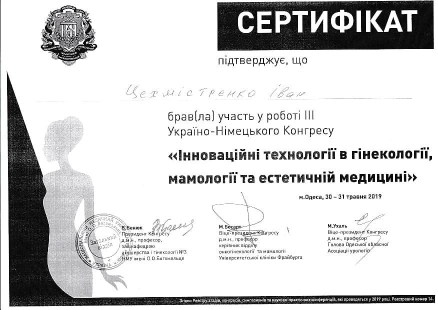 Сертификат об участии в ІІІ Украино-Немецком конгрессе