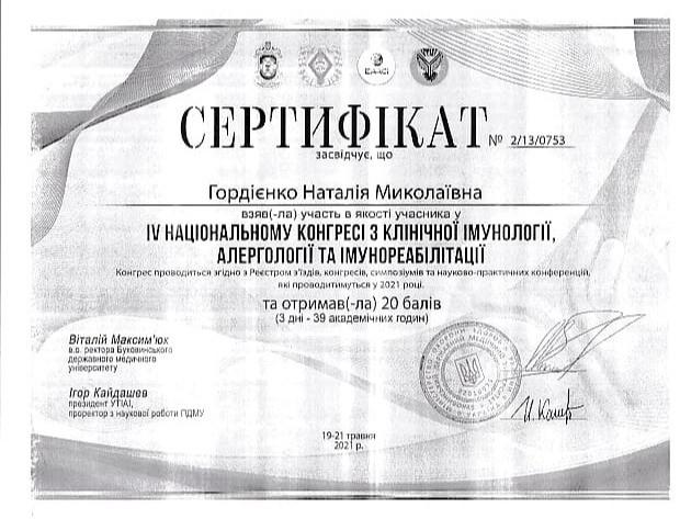 Сертификат об участии в ІV Национальном конгрессе