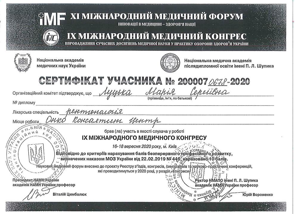 Сертификат участника ІХ Международного медицинского конгресса