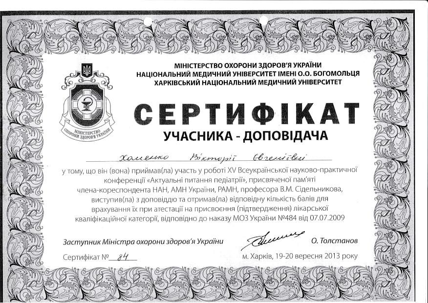 Сертификат об участии в работе  ХV Всеукраинской научно-практической конференции