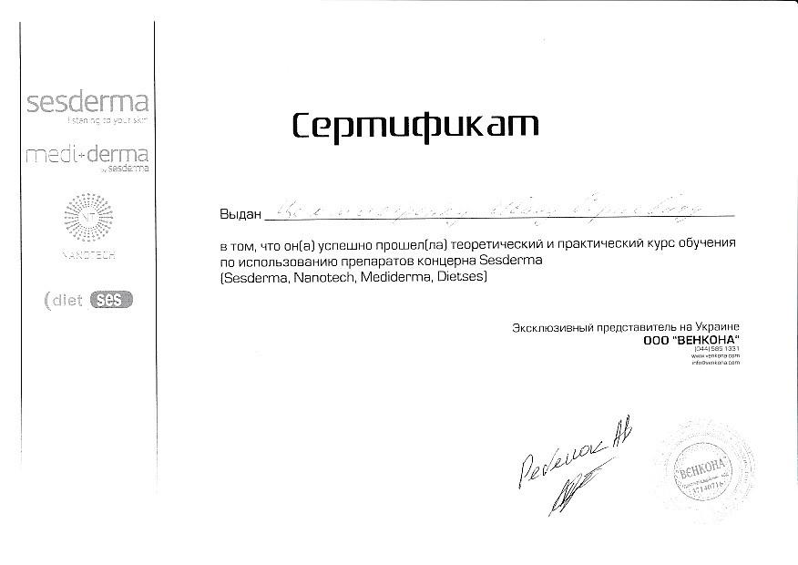 Сертификат о прохождении практического и теоретического курса обучения по использованию препаратов концерна Sesderma