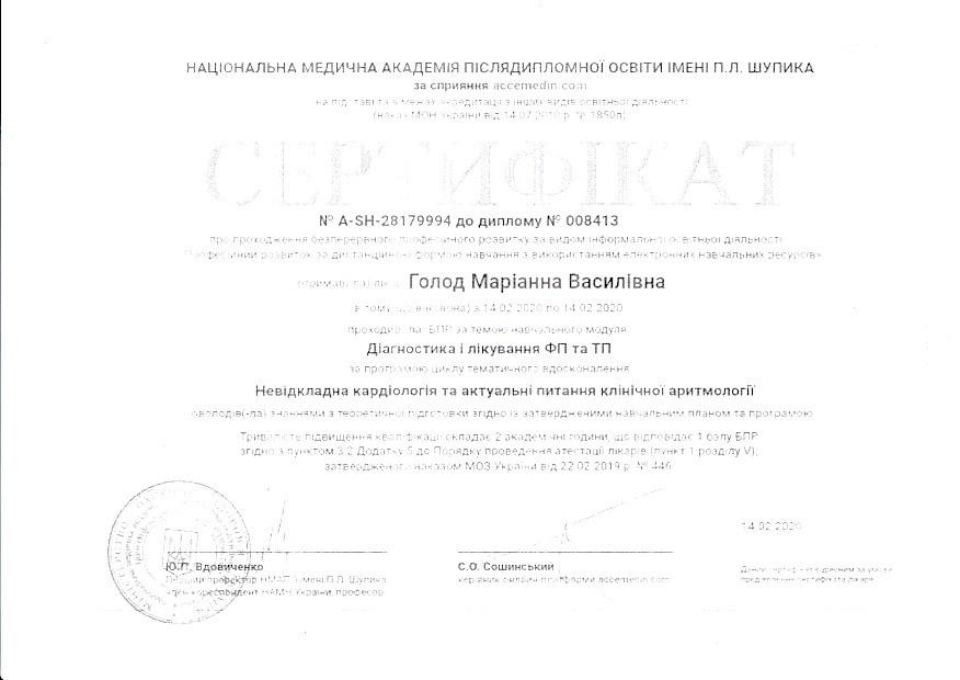 Сертификат о прохождении беспрерывного профессионального развития