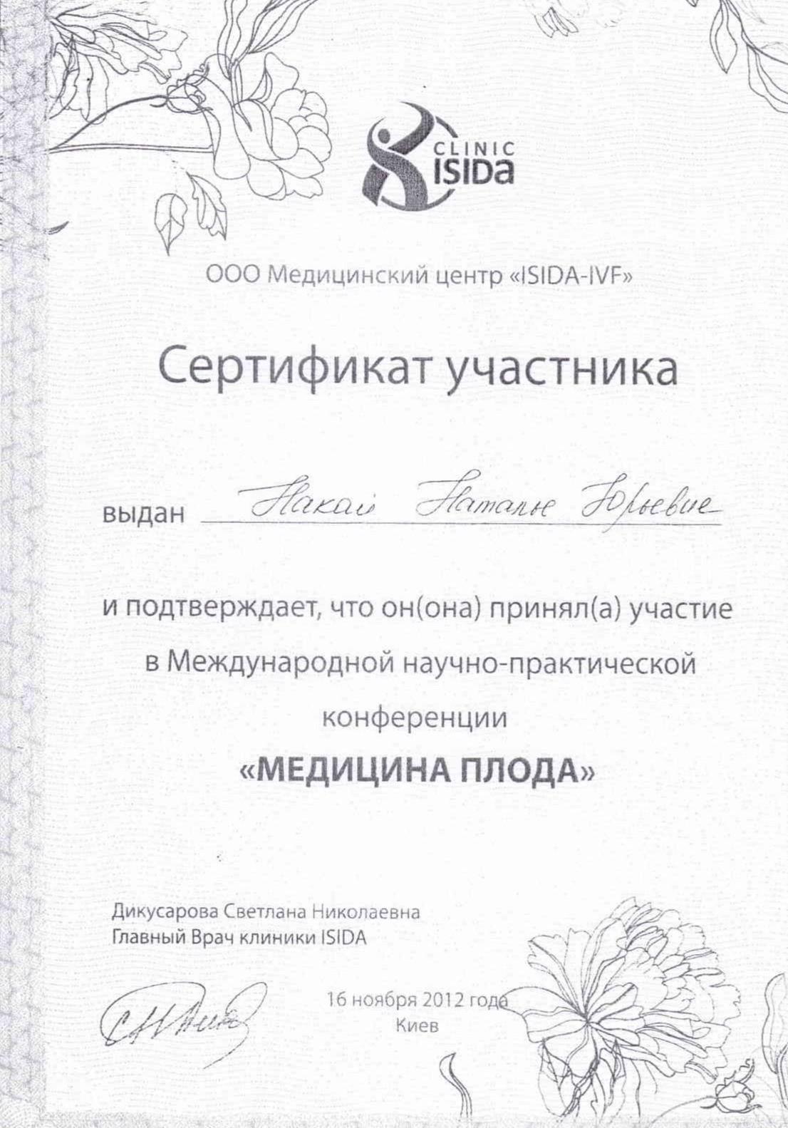 Сертификат об участии в международной научно-практической конференции Медицина плода