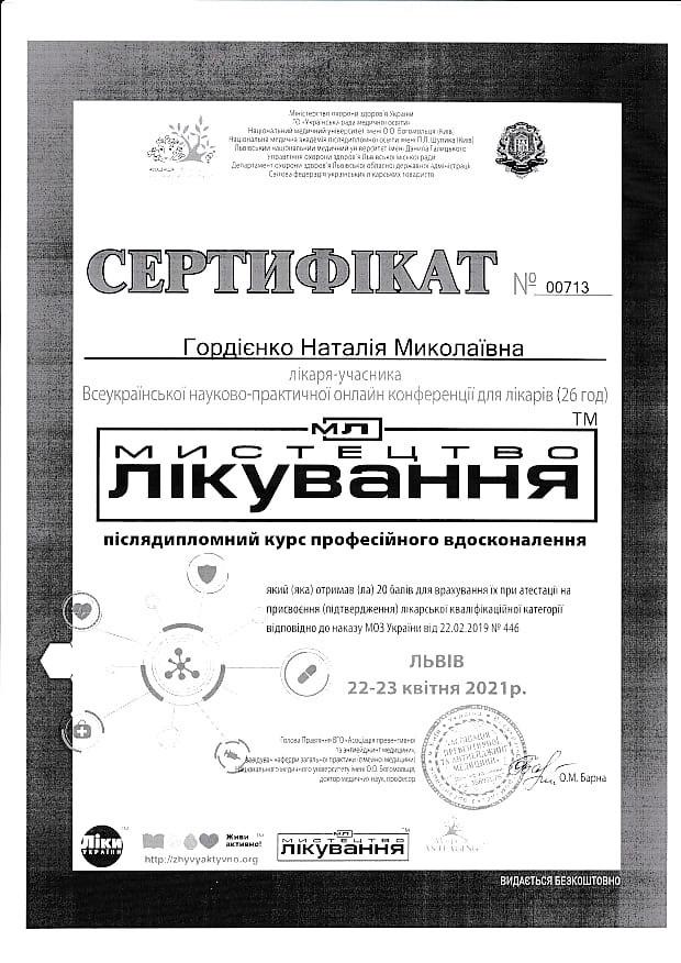 Сертификат об участии во всеукраинской научно-практической конференции