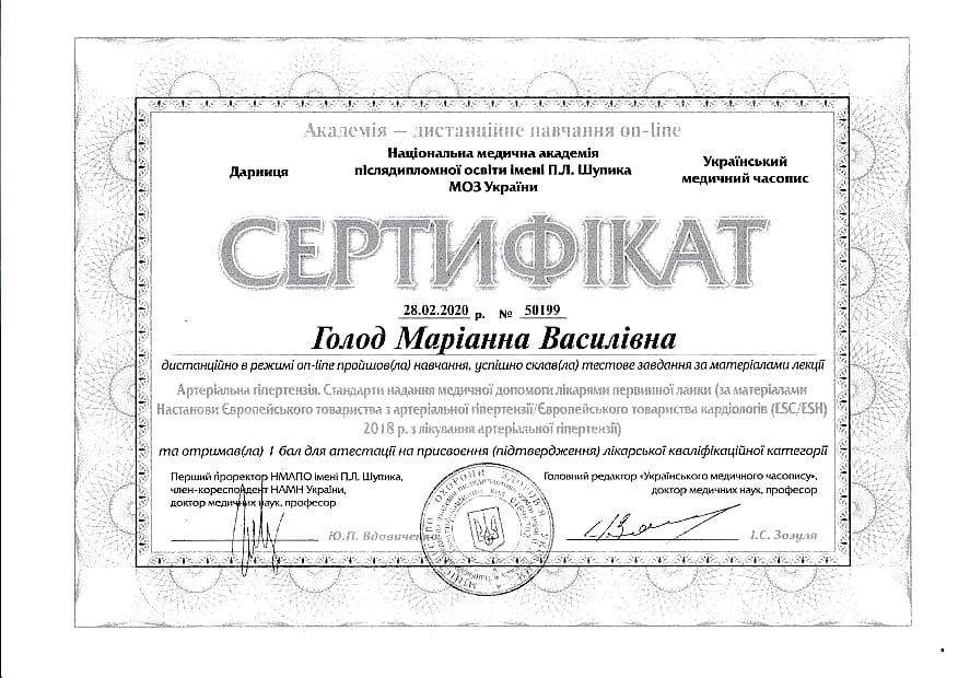 Сертификат о прохождении курса обучения онлайн