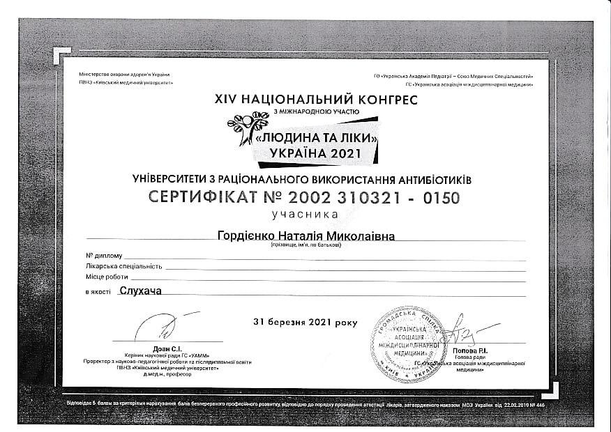 Сертификат об участии в ХІV национальном конгрессе
