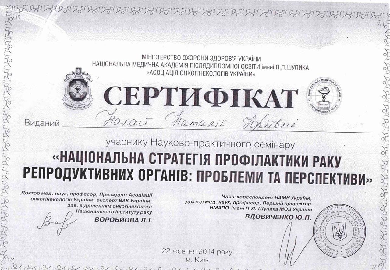 Сертификат об участии в научно-практическом семинаре