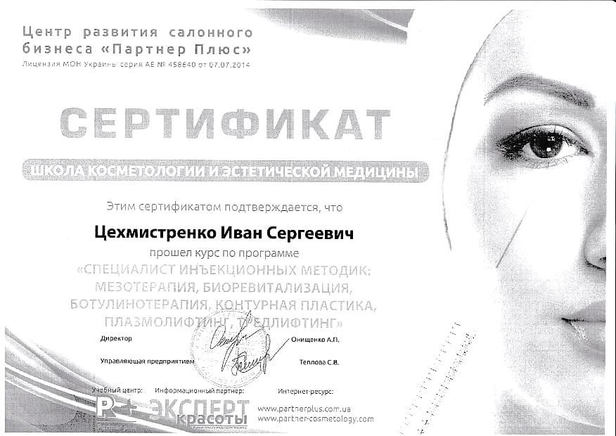 Сертификат о прохождении курса обучения Специалист инъекционных методик