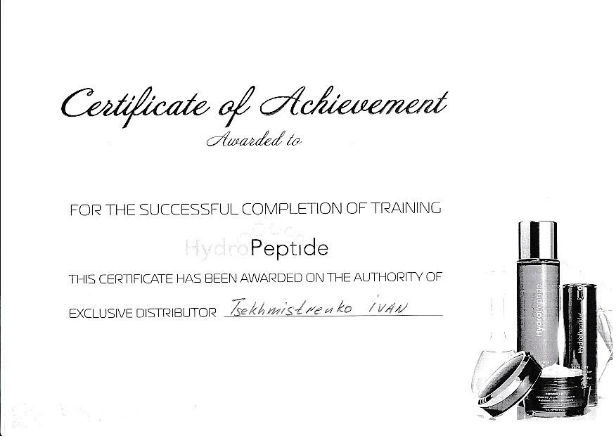 Сертификат о прохождении тренинга HydroPeptide