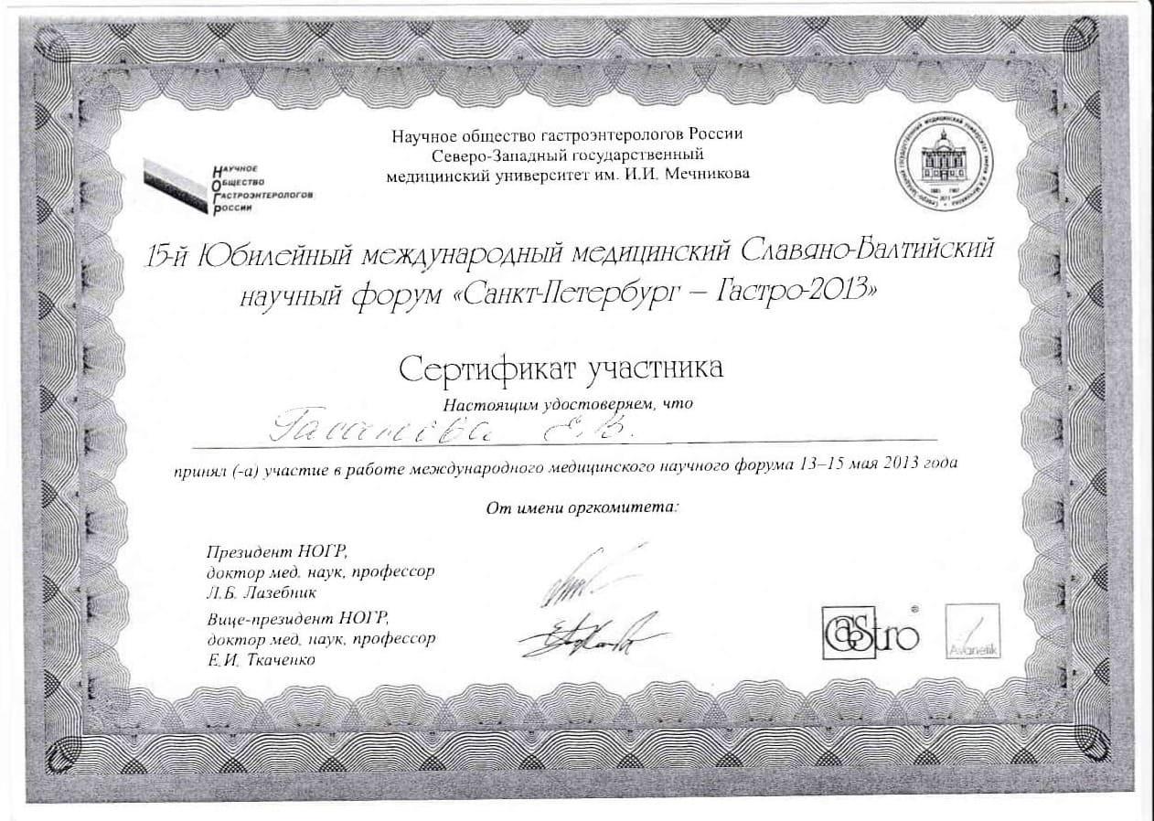 Сертификат об участии в работе международного медицинского научного форума