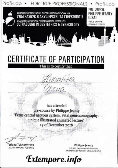 Сертификат о посещении курса