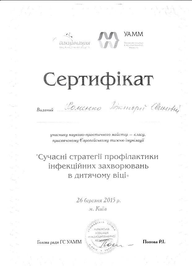 Сертификат об участии в научно-практическом мастер-класе