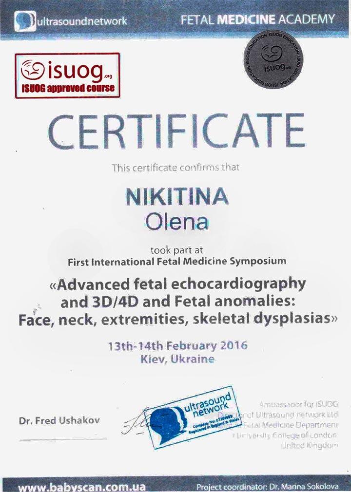 Сертификат об участии в интернациональном медицинском симпозиуме