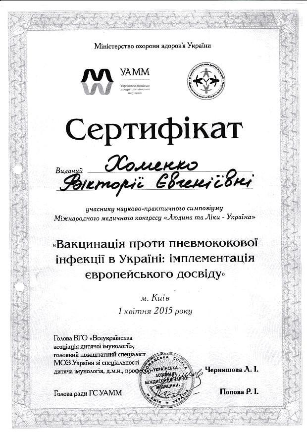 Сертификат об участии в научно-практическом симпозиуме
