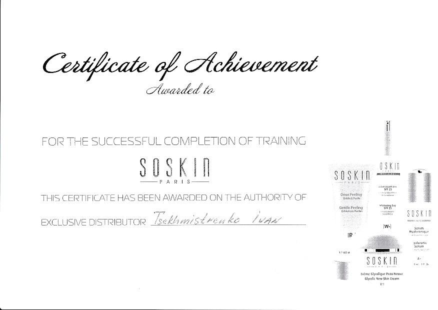 Сертификат о прохождении тренинга Soskin
