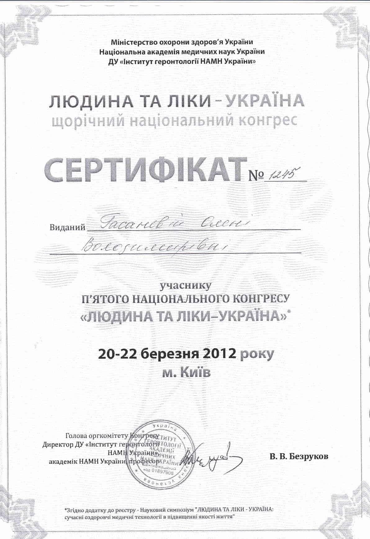 Сертификат об участии в 5-м Национальном конгрессе