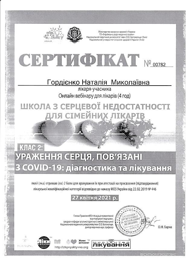 Сертификат об участии в онлайн вебинаре