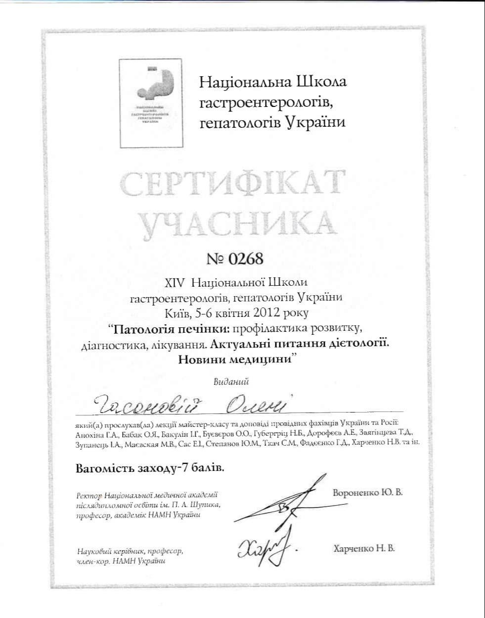 Сертификат об участии в ХІV Национальной школы гастроэнтерологов, гепатологов Украины
