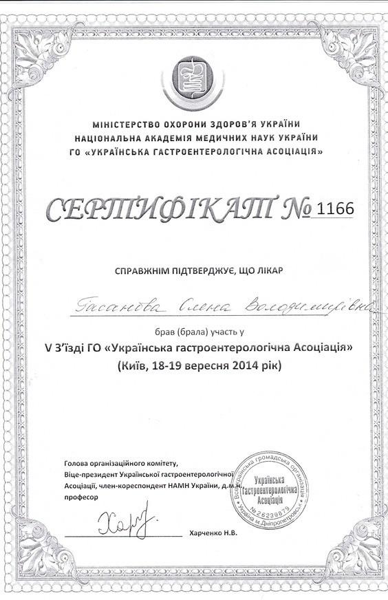 Сертификат об участии в V съезде ГО Українська гастроентерологічна Асоціація