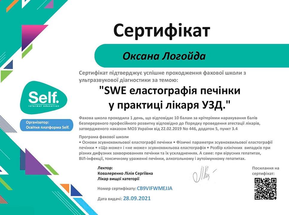 Сертификат о прохождении специализированной школы SWE эластография печени в практике доктора УЗИ