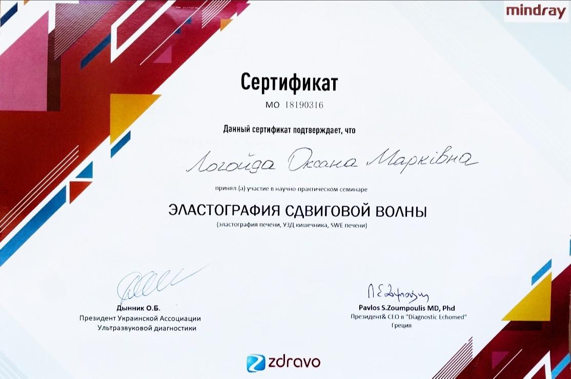 Сертификат об участии в научно-практическом семинаре Эластография сдвиговой волны