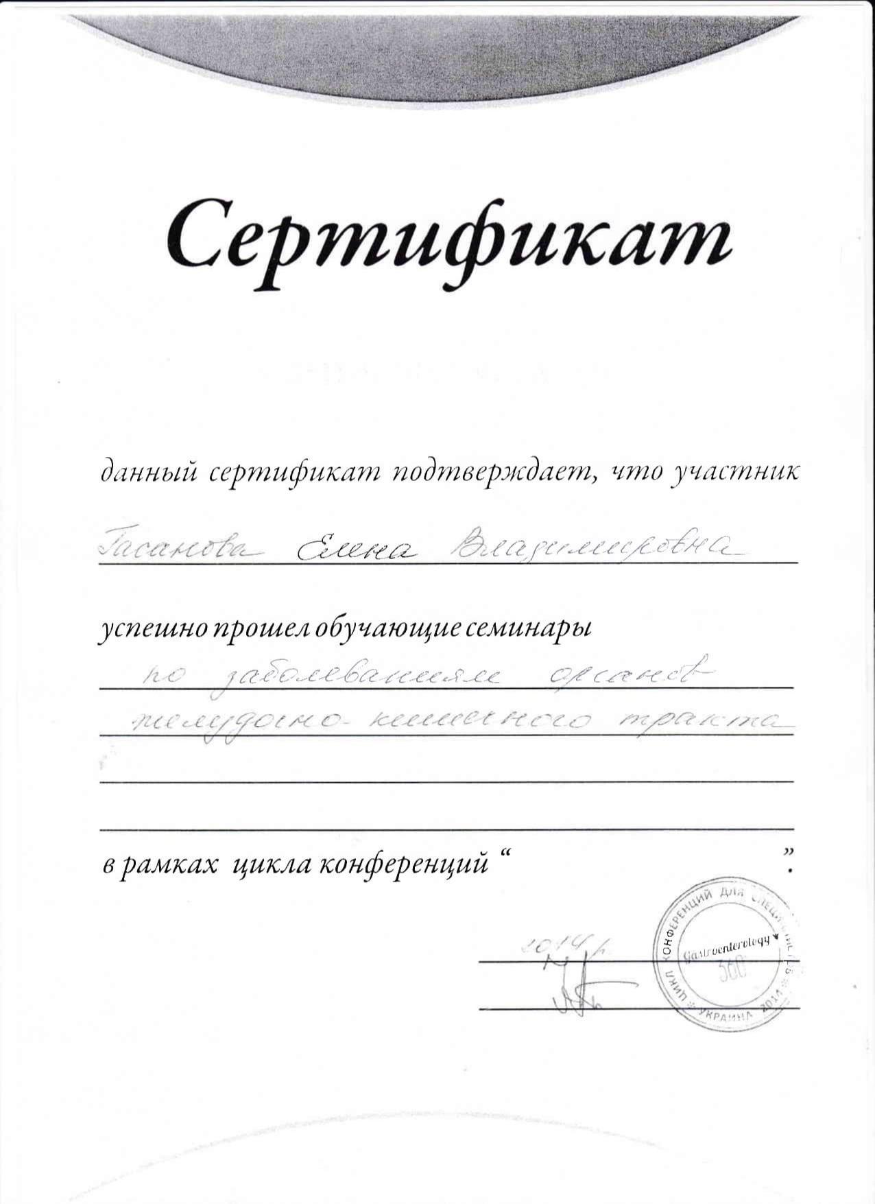 Сертификат о прохождении обучающих семинаров в рамках цикла конференций