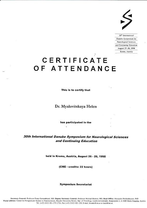 Сертификат об участии в симпозиуме
