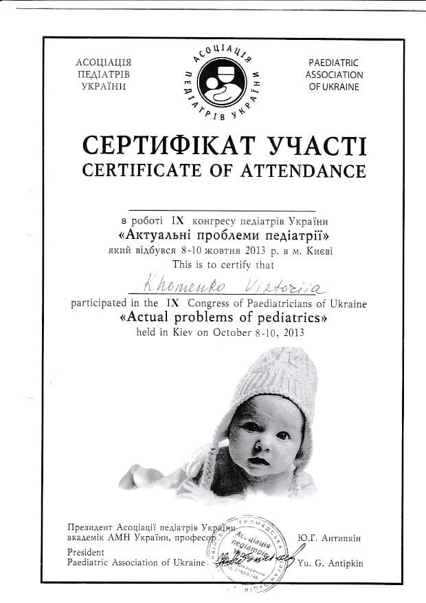 Сертификат об участии в рботе ІХ конгресса педиатров Украины