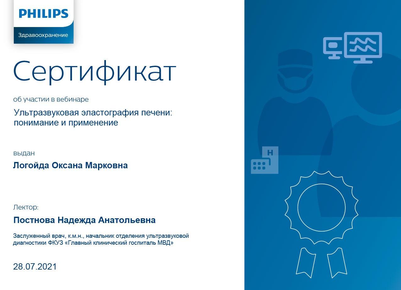 Сертификат об участии в вебинаре Ультразвуковая эластография печени: понимание и применение