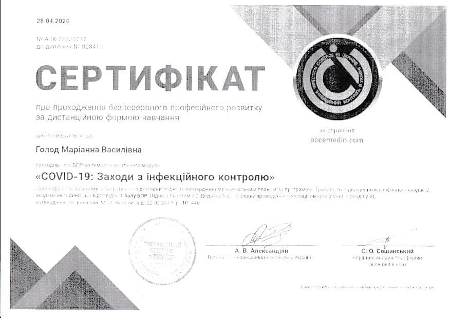 Сертификат о прохождении беспрерывного профессионального развития по дистанционной форме обучения
