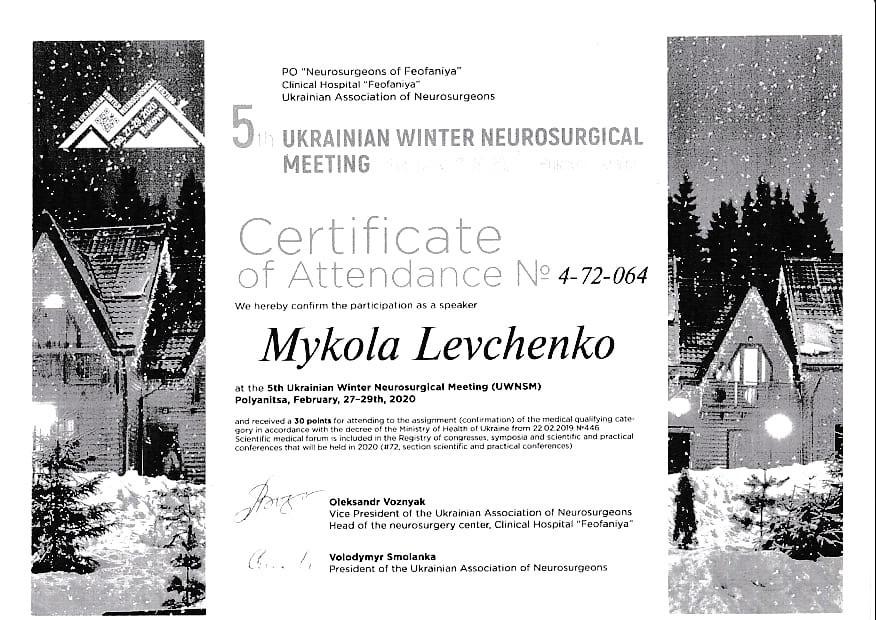 Сертификат об участии в 5-й украинской зимней встрече нейрохирургов