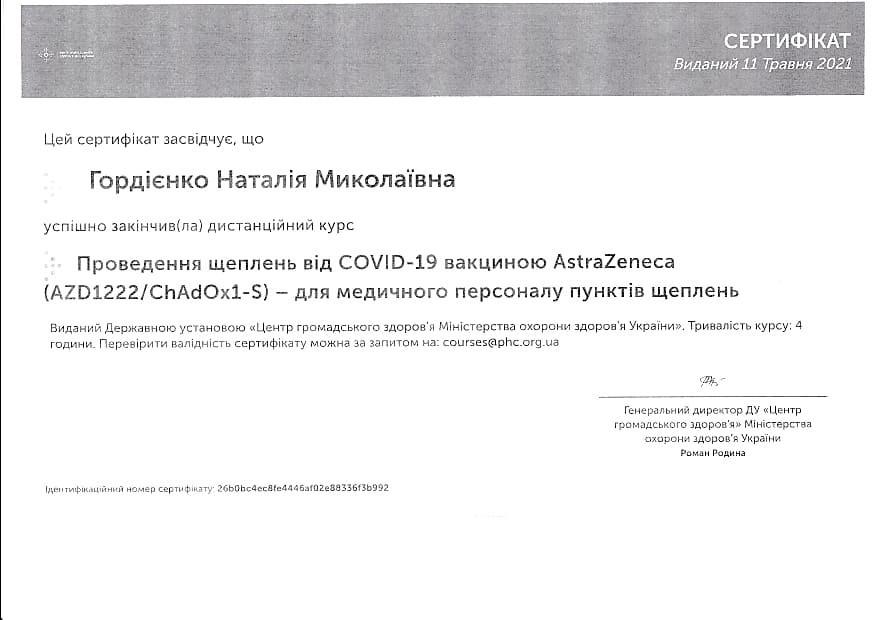 Сертификат о прохождении дистанционного курса