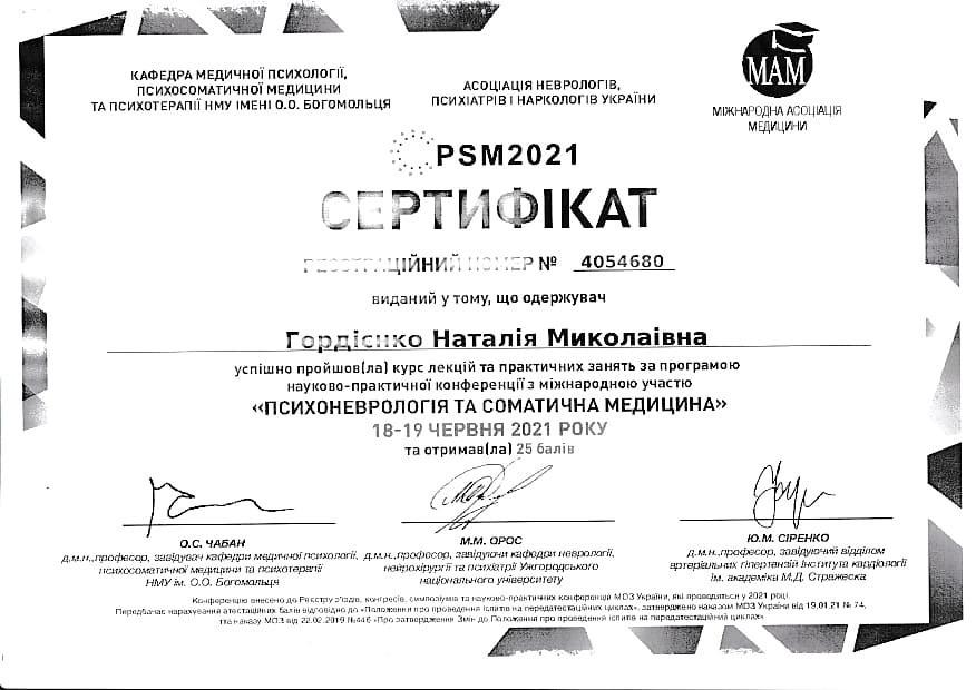Сертификат о прохождении курса лекций и практических занятий