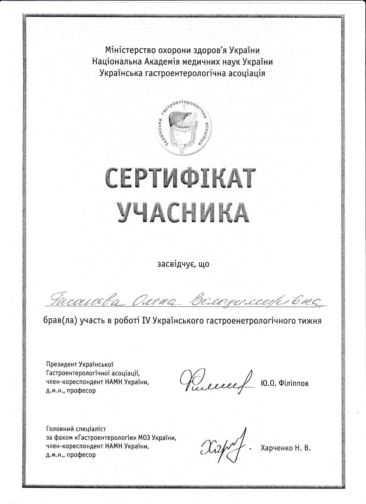 Сертификат об участии в работе ІV Украинской гастроэнтерологической недели