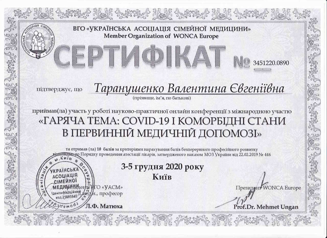 Сертификат об участии в научно-практической конференции с международным участием