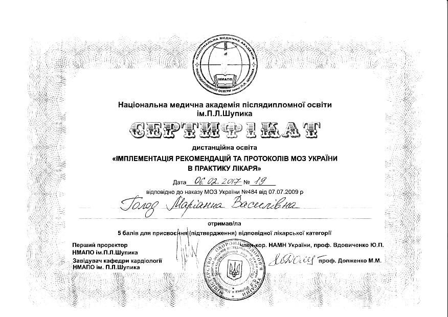 Сертификат о дистанционном обучении