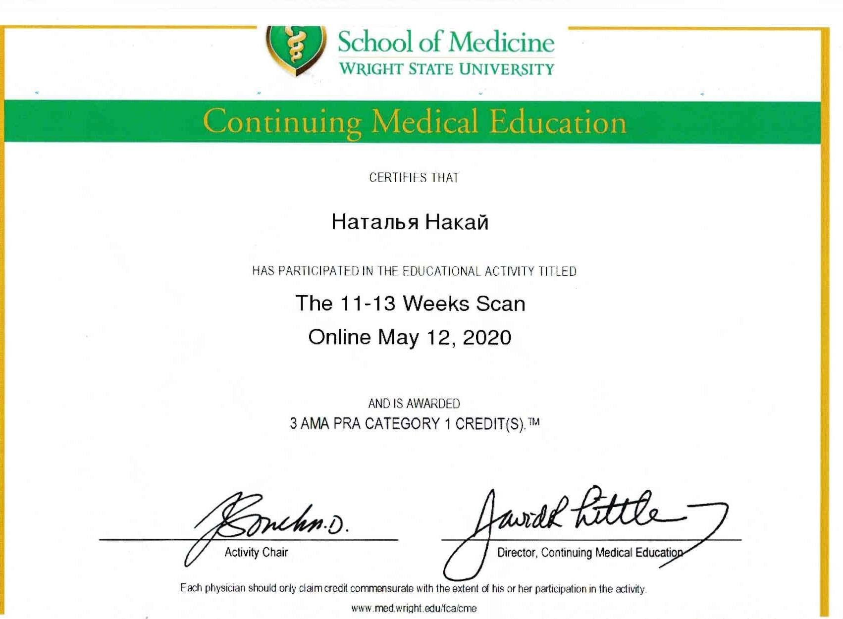 Сертификат об участии в образовательном мероприятии