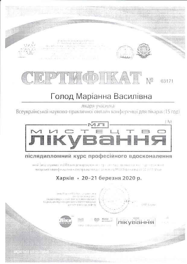 Сертификат об учстии во Всеукраинской научно-практической онлайн конференции
