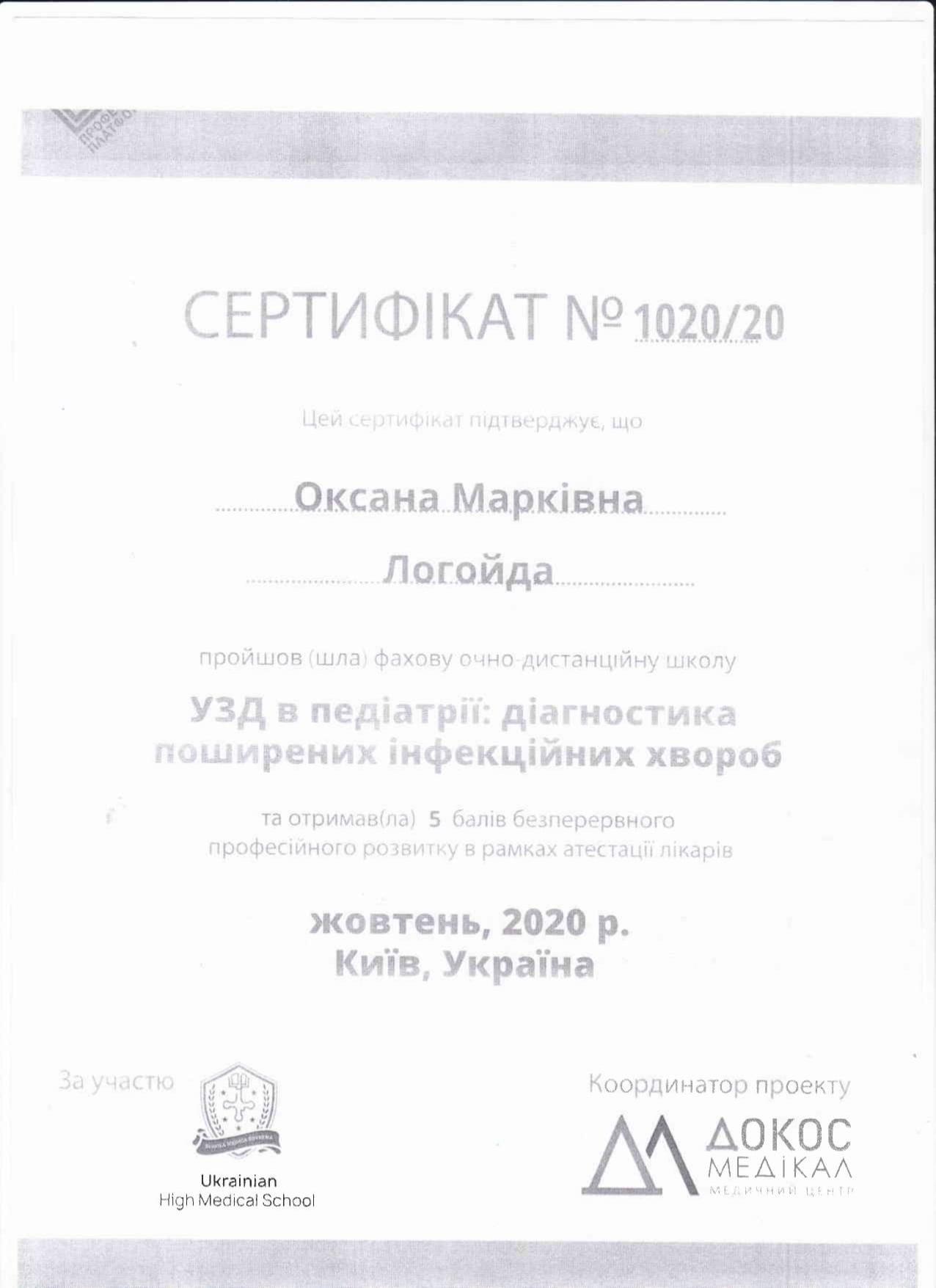 Сертификат о прохождении специализированной очно-дистанционной школы
