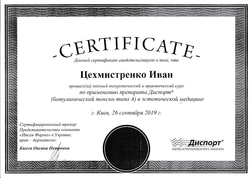 Сертификат о прохождении теоретического и практического  курса по применению препарата Диспорт