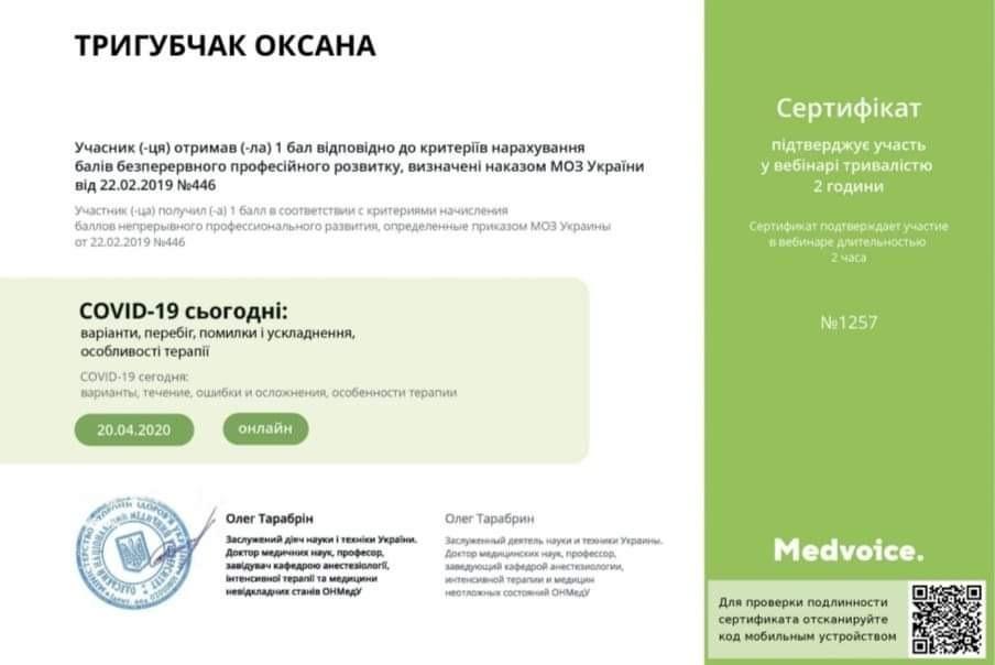 Сертификат об участии в вебинаре COVID-19 сьогодні: варіанти, перебіг, помилки і ускладнення, особливості терапії