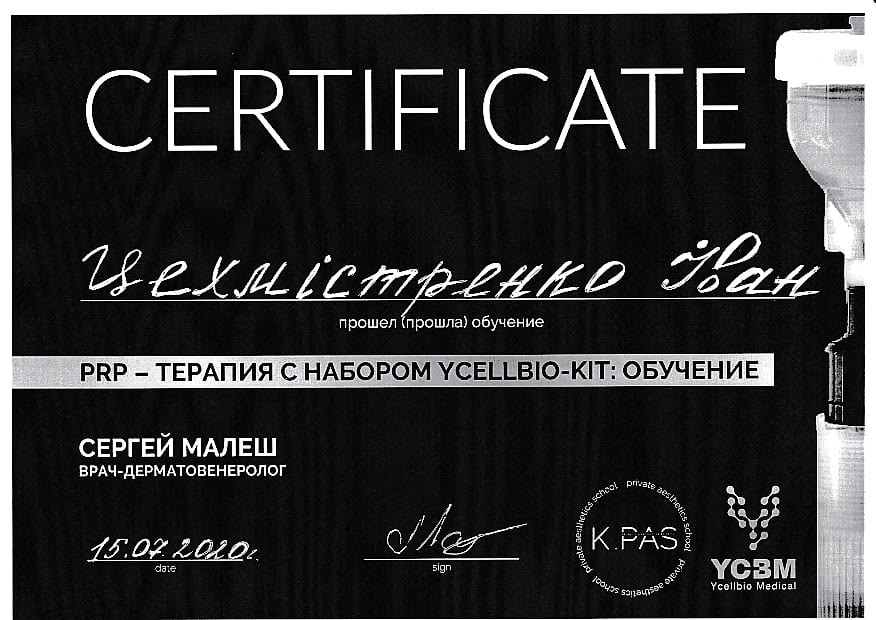Сертификат о прохождении обучения PRP-терапия с набором YCELLBIO-KIT: обучение