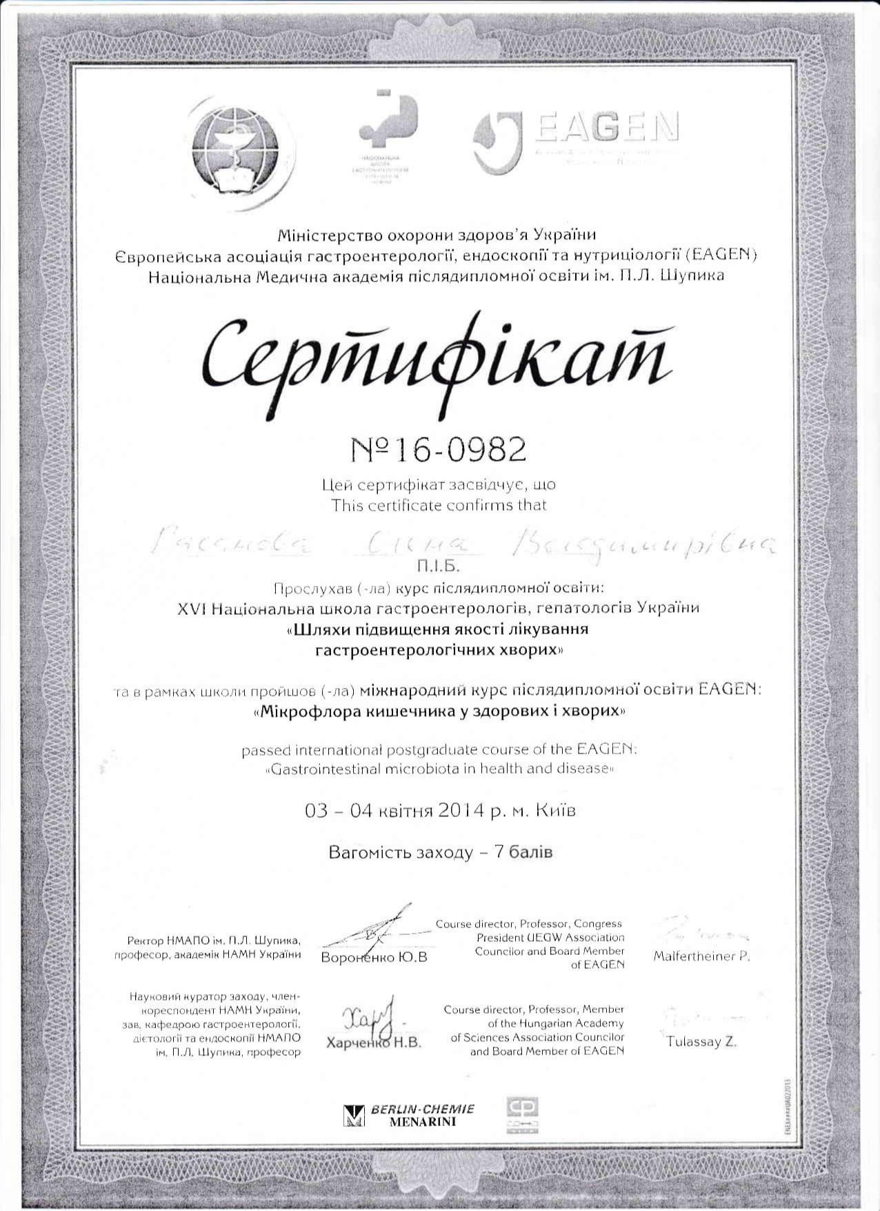 Сертификат о прохождении курса последипломного образования