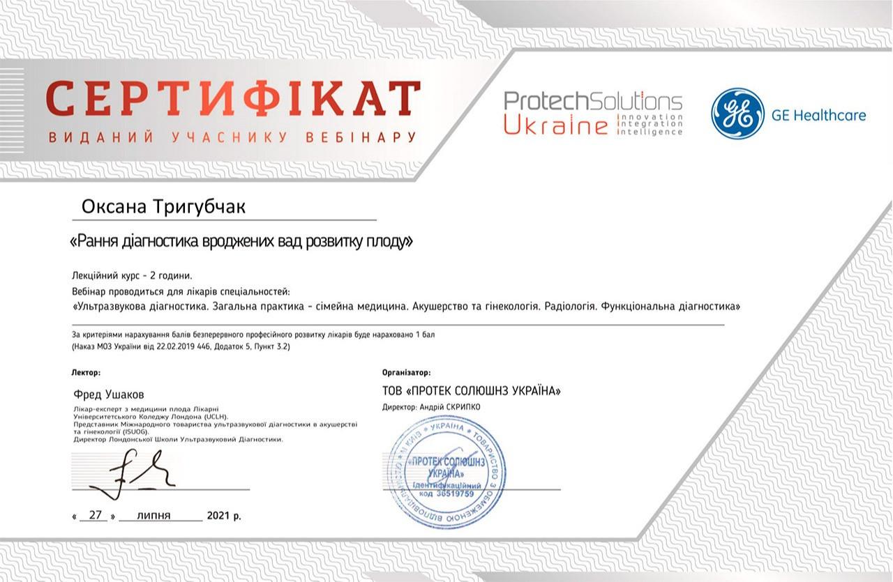 Сертификат о прохождении вебинара Рання діагностик вроджених вад розвитку плоду