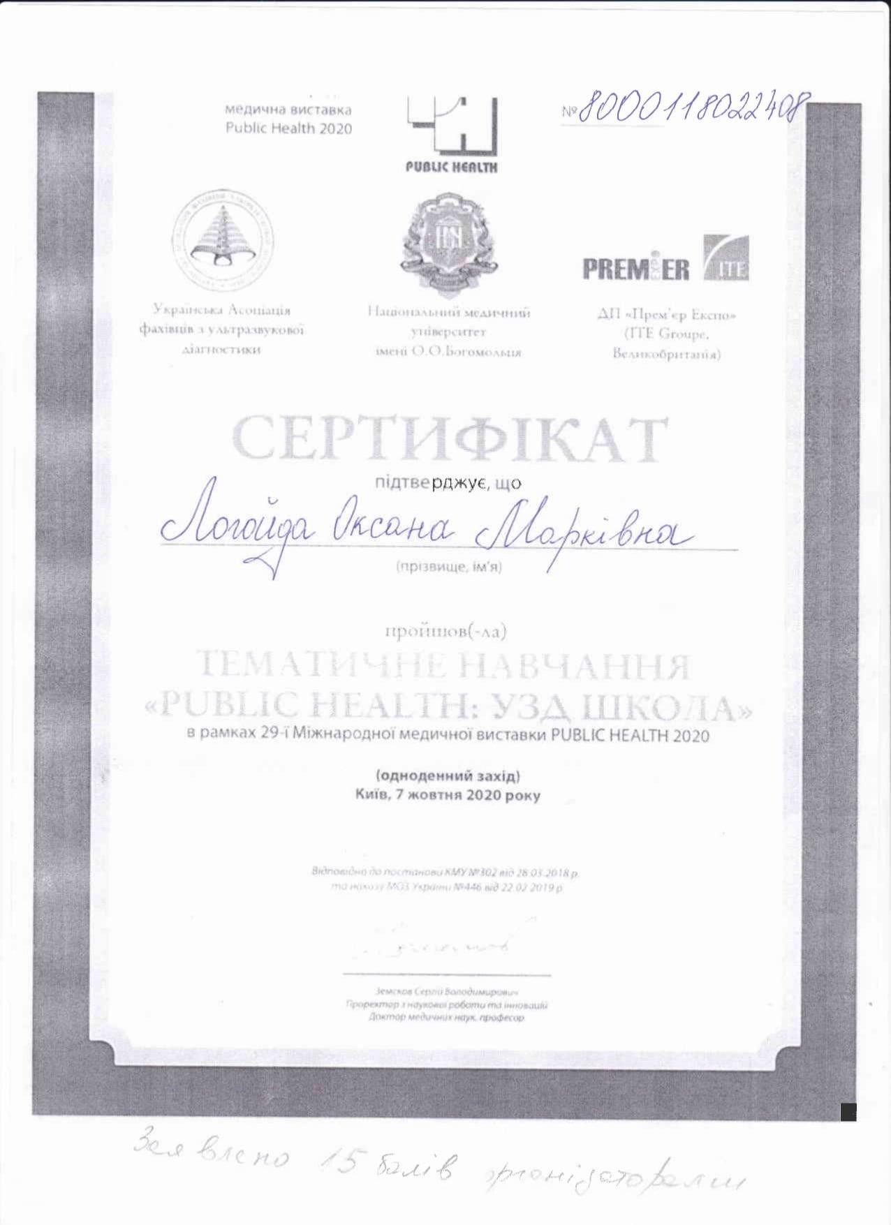 Сертификат о прохождении тематического обучения