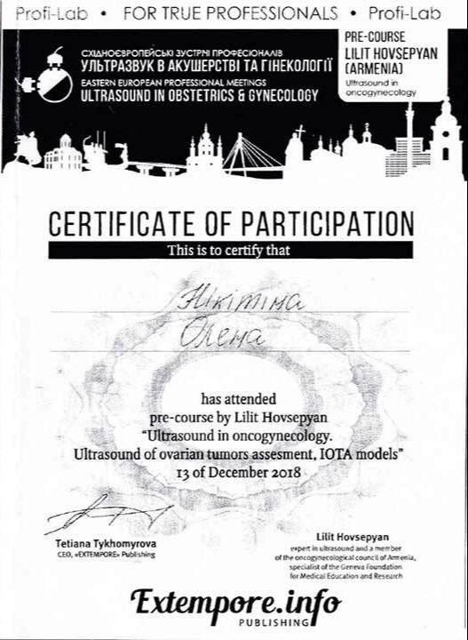 Сертификат о посещении курса Ультразвук в онкогинекологии