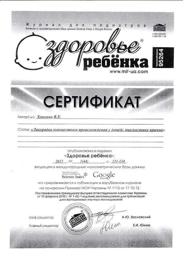 Сертификат о публикации статьи в издании Здоровье ребенка